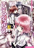 まーぶるインスパイア (3) (まんがタイムKRコミックス)