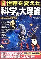 図説 世界を変えた科学の大理論―ニュートン力学から宇宙論まで、現代文明を支える科学の全貌