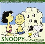 SNOOPY〈3〉どうだいすごいだろ? (Sunday Special Peanuts Series)