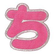 ミノダ ひらがな 大 ピンク ち P50I9235