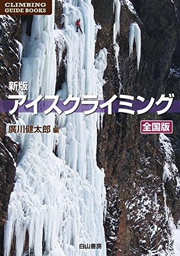 新版 アイスクライミング 全国版 (クライミング・ガイドブックス)