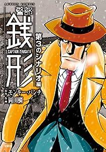 警部銭形 : 3 第3のシナリオ編 (アクションコミックス)
