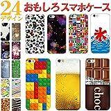 iPhoneSE / iPhone5S/5 (アイフォンSE 5S) スマホケース カバー 【1086A】 おもしろ / 【B】板チョコ / ハードケース