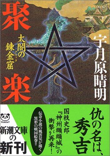 聚楽―太閤の錬金窟(グロッタ) (新潮文庫)の詳細を見る