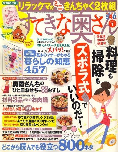 すてきな奥さん 2007年 01月号 [雑誌]