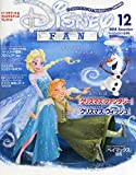 Disney FAN (ディズニーファン) 2014年 12月号 [雑誌]