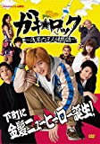 【Amazon.co.jp 限定】 ガキロック ~浅草六区人情物語~ [DVD]
