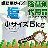 除草剤 代用品 塩 塩化ナトリウム 5kg x 4 お試しサイズ 小袋 小分け 草刈 土地整備 雑草駆除