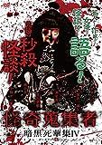 怪奇蒐集者 暗黒死華集IV[DVD]