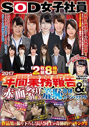 2枚組8時間SOD女子社員 2017年間業務報告&赤面祭り2018春 羞恥合体スペシャァァァル [DVD]