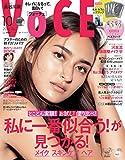 VOCE(ヴォーチェ) 2016年 10 月号