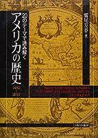 20のテーマで読み解くアメリカの歴史―1492~2010