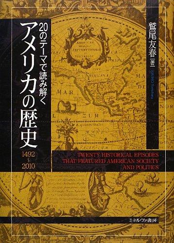 20のテーマで読み解くアメリカの歴史―1492~2010の詳細を見る