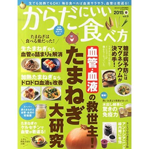 からだにいい食べ方 2015春 2015年 05月号 [雑誌]