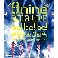 9nine 2013 LIVE「be!be!be!-キミトムコウヘ-」