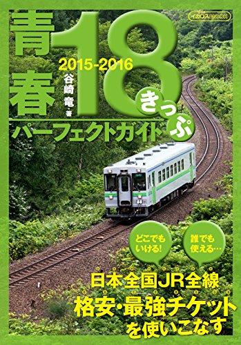 青春18きっぷパーフェクトガイド2015-2016 (イカロス・ムック)の詳細を見る