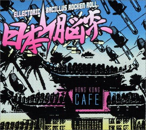 香港カフェ