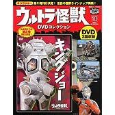 ウルトラ怪獣DVDコレクション(10) (講談社シリーズMOOK)