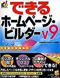 できるホームページ・ビルダーV9 (できるシリーズ)