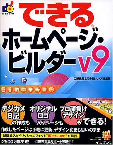 できるホームページ・ビルダーV9 (できるシリーズ)の詳細を見る