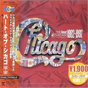 ハート・オブ・シカゴ 1982-1997