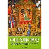 中国文明の歴史〈7〉大モンゴル帝国 (中公文庫)
