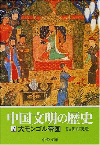 中国文明の歴史〈7〉大モンゴル帝国 (中公文庫)の詳細を見る