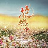 「花燃ゆ」オリジナル・サウンドトラック Vol.3 画像