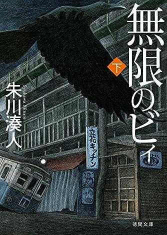 無限のビィ下 (徳間文庫)