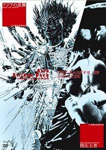 アジアの逆襲 REMIX LIVE VERSION +THE MASTER OF SHIATSU 指圧王者 [DVD]