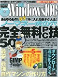 Windows 100% 2009年 08月号 [雑誌]