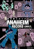 機動戦士ガンダム ANAHEIM RECORD (3) (角川コミックス・エース)