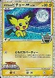 ポケモンカード ゲーム  【 ギザみみピチュー M 】 映画公開記念2009 009/022 キラ