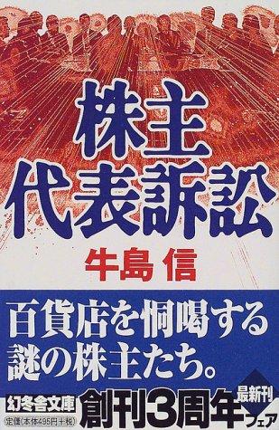 株主代表訴訟 (幻冬舎文庫)