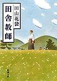 田舎教師 (新潮文庫)