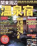 関東周辺温泉宿ベストガイド1000軒 (2007年版) (Seibido mook―Best guide)