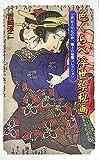 色くらべ浮世絵秘画―江戸町人文化の粋、極上の秘蔵コレクション