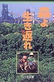森よ生き返れ (ノンフィクション・ワールド)