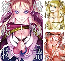 [まとめ買い] 結婚指輪物語(デジタル版ビッグガンガンコミックス)