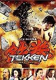 鉄拳 Kazuya's Revenge [DVD]