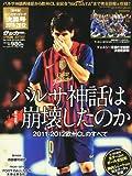 サッカーマガジン増刊 チャンピオンズリーグ決算号2011-2012 2012年 6/10号 [雑誌]