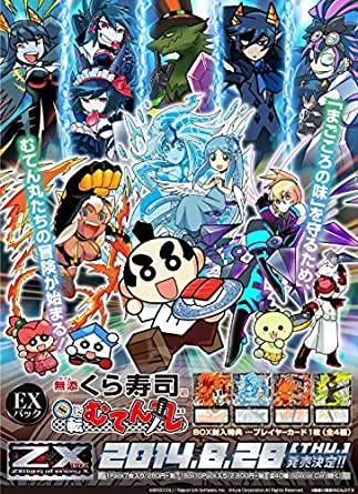 Z/X (ゼクス) -Zillions of enemy X- EXパック第3弾 回転むてん丸 BOX