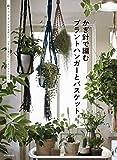 かぎ針で編むプラントハンガーとバスケット: 麻やコットンの糸を使った つるして楽しむハンギンググリーン