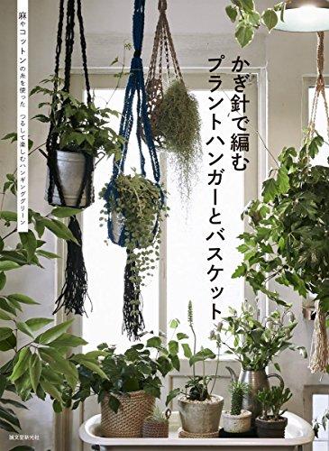 かぎ針で編むプラントハンガーとバスケット: 麻やコットンの糸を使った つるして楽しむハンギンググリーンの詳細を見る