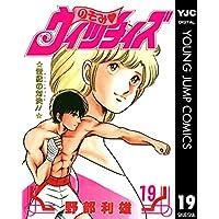 のぞみ・ウィッチィズ 19 (ヤングジャンプコミックスDIGITAL)