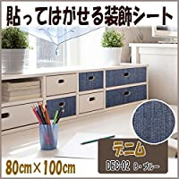 DECO SHEET 貼ってはがせる装飾シート 80cm×100cm デニム柄 DEC-02 B?ブルー