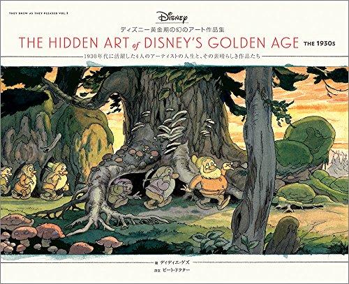 ディズニー黄金期の幻のアート作品集: THEY DREW AS THEY PLEASED Vol.1 1930年代に活躍した4人のアーティストの人生と、その素晴らしき作品たち (THEY DRAW AS THEY PLEASED)