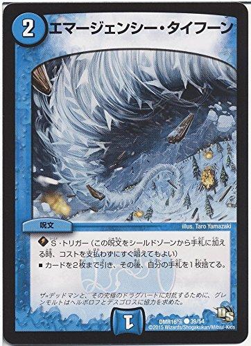 デュエルマスターズ エマージェンシー・タイフーン/超戦ガイネクスト×極(DMR16極)/ ドラゴン・サーガ/シングルカード