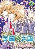 あつまれ! 学園天国 (3) (ウィングス・コミックス)