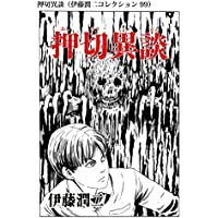 押切異談(伊藤潤二コレクション 99) (朝日コミックス)
